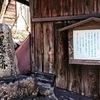 上松宿   本町一里塚跡