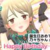 本日8/27は森久保乃々ちゃんの誕生日! おめでとうございます!