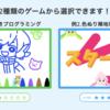 【お知らせ】土日もプログラミング無料体験授業受付中!