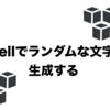 Shellでランダムな文字列を生成する(文字列/数字文字列/乱数)