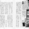#前川喜平 氏