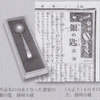 №2291 箸と匙