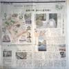朝日新聞(夕刊)2019年2月21日(木)に載った「石川啄木」の特集記事を紹介します。