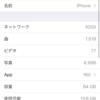 iOS11.0.1にアップデートしました(iPhone 6s)。うん、多少は安定した。