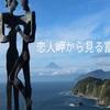 恋人岬から見る富士山の絶景