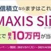SBI証券「「eMAXIS Slim」でコツコツ積立キャンペーン!」