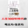 人生100年時代の生き方を考察【おすすめの本3冊も紹介】