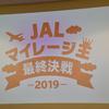 JALマイレージ王決定戦 最終決戦参加!