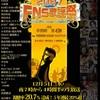 2007年FNS歌謡祭 宝塚出演!?ひやひやしながら見た10年前のおもひで。