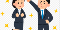 新入社員のための最初の仕事とか立ち回りテクニックまとめ!!