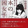 「日本の貧困女子」中村淳彦著 を買った