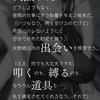 【シノアリス】 現実篇 かぐや姫の書 四章 ストーリー ※ネタバレ注意