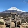 富士サファリパーク近隣で子供と一緒に楽しめる十里木高原展望台は絶景スポット