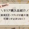 【セリア】文房具モチーフグッズがたまらなく可愛い!【100均】