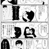 授乳室を外国人の同性パートナーと利用した時の話2【漫画】