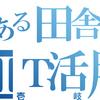 とある田舎のIT活用~壱岐の取り組みや変化〜