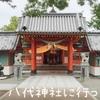 《神社巡り》熊本・八代神社の巻。