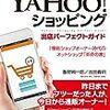 【Yahoo、メルカリ、楽天】ヤフー仮想通貨の分野に参入検討「ビットアルゴ取引所東京」に出資