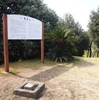 No.118【大阪府】一等三角点を有する日本一低い山「蘇鉄山」!標高7m弱のエリート山だ!