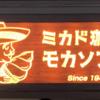 軽井沢 | 喫茶 ミカドコーヒー | #軽井沢移住者グルメ100選