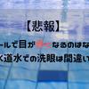 プールで目が赤くなる理由は衝撃的だった|水道水の洗眼も間違い?!