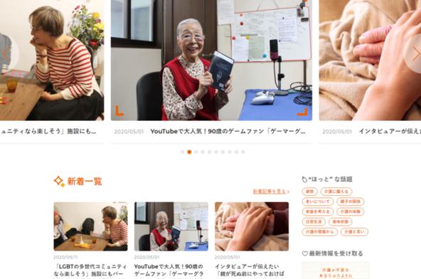 既存のWebマーケティング施策ではリーチできない層へのアプローチ、LIFULL seniorが取り組むオウンドメディア「tayorini」が大切にしていること