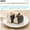 「PrettyOnline」日本人のソウルフード「おにぎり」をもっと楽しむアイデアレシピ【お仕事忘備録】