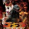 ゴジラと北海道③「ゴジラ2000ミレニアム」(1999年)