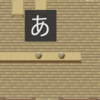 ゲーム制作の進捗(121日目)