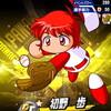 【サクセス・パワプロ2018】初野 歩(二塁手)②【パワナンバー・画像ファイル】