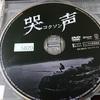『 哭声 コクソン 』 -韓流ジャンルミックス・ホラーの傑作-
