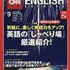 CNN ENGLISH EXPRESS September 2017