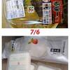2020/7/6 朝ラー、牛乳プリン