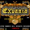 私のアーケードゲーム履歴書 エクスバニア