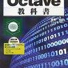 octaveでデータを解析する方法