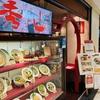 ほどよく弾力のある麺とスープの絡みがおいしい/東京・新宿/秀山/野菜たっぷりタンメン