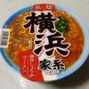 【非家系巡礼】近所のスーパーに税込み85円で「横浜家系ラーメン」が売っていたから食してみた話