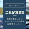 """【これが真実だ!】あの""""ピースボート""""に乗船した結果、今までの印象が180度変化した!!"""