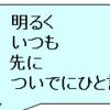 担任スキルの内容(2)
