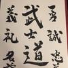 日本人の誇りを取り戻そう!「武士道」とは何か。新渡戸稲造の武士道に学ぶカッコいい生き方とは