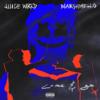 【歌詞和訳】Come & Go(ft. Juice WALD) -Marshmello/カムアンドゴー  - マシュメロ, ジュース・ワールド
