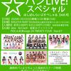 【ライブ】1/5開催「☆バンLIVE!スペシャル[Vol.4]」タイムテーブル発表!Star☆T定期ライブも前売予約受付中!