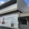 東京国立近代美術館『トーマス・ルフ展』と東京都写真美術館『杉本博司ロスト・ヒューマン』を見る