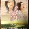 平成最後の夏、「夕凪の街桜の国」がテレビドラマで蘇る。戦争について今一度考えよう