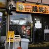 【浦和駅】鶏笑本店が移転しました。