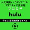 今週のHulu速報 「舞台版・漫画みたいにいかない。」公開ゲネプロ招待キャンペーンに当選して、出演者と会おう!!