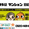 福岡の不動産購入・売却ならイエステーション