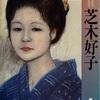 洲崎神社  東京の洲崎  かつてはパラダイスだった?