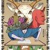 ランボー VS 蘇我入鹿 in 奈良―ランボー怒りの改新感想―