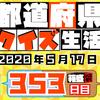 【都道府県クイズ生活】第353回(問題&解説)2020年5月17日